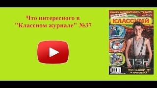 """""""Классный журнал"""" №37, в продаже со 2 октября!"""