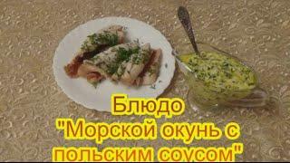 Блюдо Морской окунь с польским соусом вкусные блюда на праздничный стол
