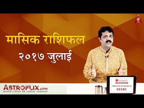 July Rashifal 2017 (जुलाई राशिफल 2017) | July Horoscope 2017 in Hindi by Ganeshaspeaks.com