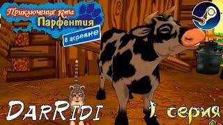 Игра Приключение кота парфентия 1 серия