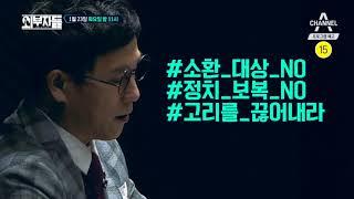 [예고] 이명박,늘푸른한국당 이재오 대표가 대신 답하다 thumbnail