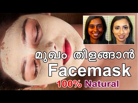 Natural Home made Face mask ..... | മുഖം തിളങ്ങാൻ എളുപ്പവഴി !