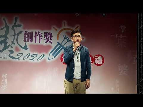 2020教育部文藝創作獎揭曉 - YouTube