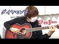 ダイヤモンド、チェリーのギター練習【Live録画】【赤髪のとも】