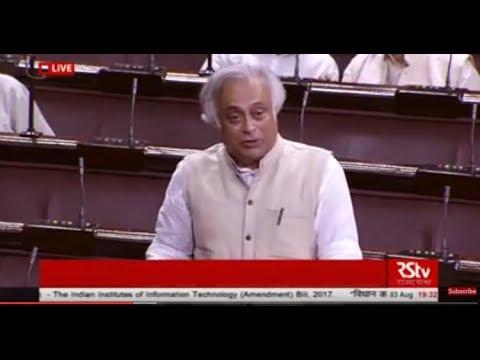 Sh. Jairam Ramesh's speech| The IIIT (Amendment) Bill, 2017