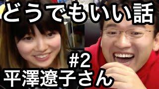 #2 マックス&平澤遼子さんのすごくどうでもいい話