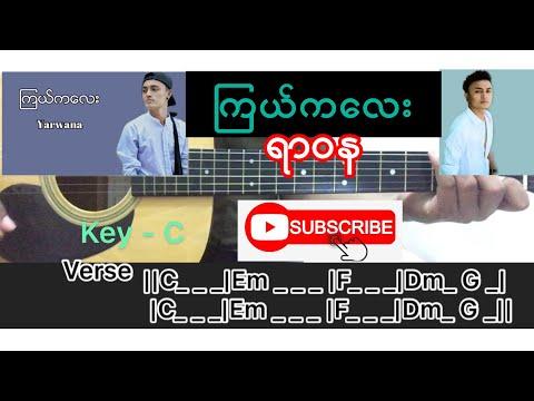 ကြယ်ကလေး - ရာဝန (YARWANA) Guitar Chord