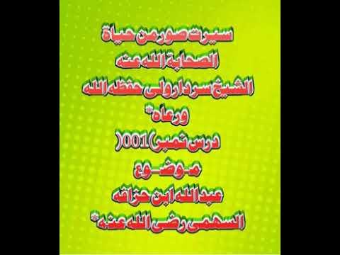 Download Sheikh sardar wali new serath da sahabakeram R.G part 1 (pashto bayan )