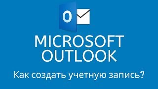 Как создать аккаунт на Microsoft Outlook - почтовый клиент. Часть 1. How to Create Microsoft Outlook