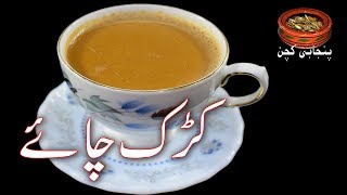 Very Strong Tea, Kadak / Karak Chay / Tea, مزیدار کڑک چائے (Punjabi Kitchen)