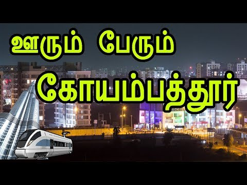 எங்க ஊரு கோவை |  Coimbatore History | Kovai History | Oorum Perum | First Junction