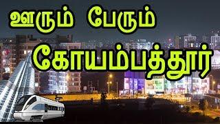 எங்க ஊரு கோவை |  Coimbatore History | Kovai History | Oorum Perum | First Junction