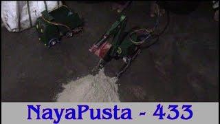 Nayapusta - 433