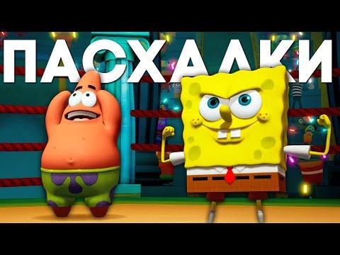 ПАСХАЛКИ и СЕКРЕТЫ в SpongeBob SquarePants Battle for Bikini Bottom Rehydrated [Easter Eggs]