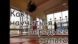 Прыжки на Батуте. Обучение #10: Как Сделать Переднее Сальто