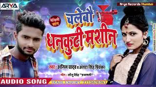 Anil Yadav,Antra Singh Priyanka Ka Aarkestra Song // Chalebou Dhankutti ke Masine // Maithili Song