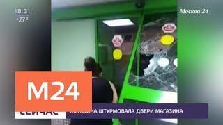 Женщина с ребенком решила взять штурмом двери магазина - Москва 24