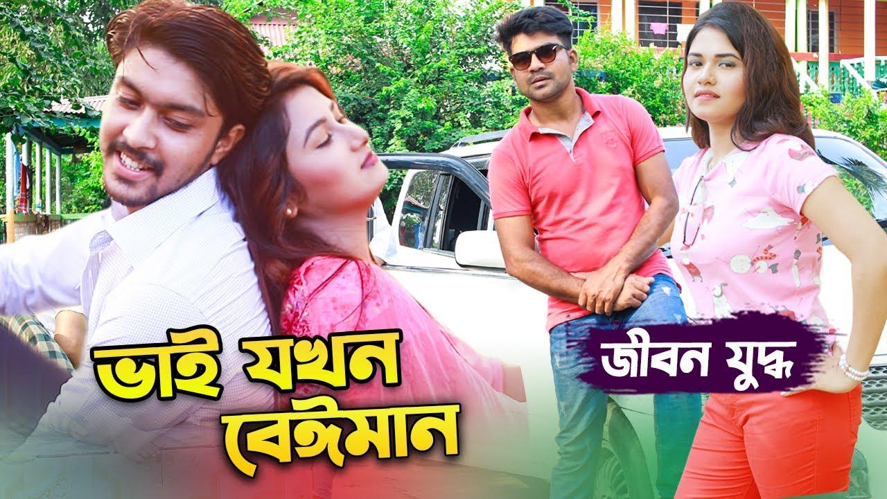 ভাই যখন বেঈমান । Vai Jokhon Beiman । জীবন যুদ্ধ । Sohel | Rani | Rakib | Bangla  Short Film |