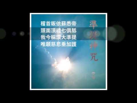 齊豫【準提神咒】2 - YouTube