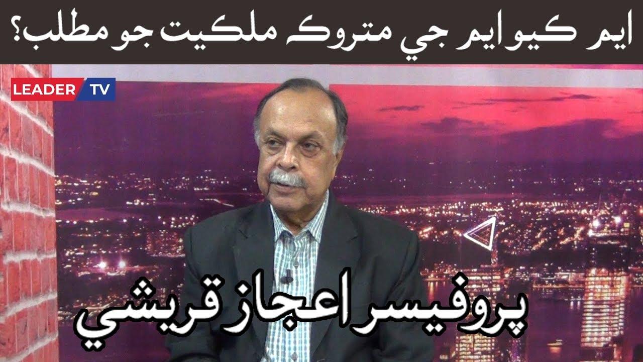 Download Reality of MQM's Matruka Sindh   Prof. Aijaz Qureshi   Leader TV