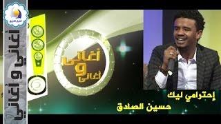 حسين الصادق - إحترامي ليك