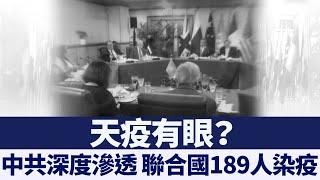 中共深度滲透 聯合國189人染疫3人死亡|新唐人亞太電視|20200420