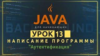 """Java для начинающих №13. Написание программы """"Аутентификация"""", на основе пройденных уроков"""