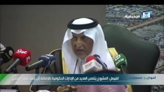 الفيصل: المشروع يتضمن العديد من الإدارات الحكومية بالإضافة إلى إنشاء مركز إسلامي