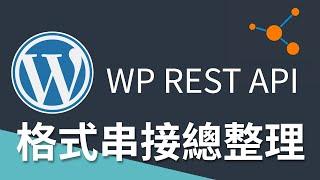 WordPress Rest Api -JSON格式總整理 Mp3