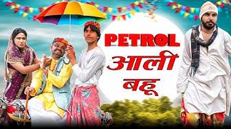 Petrol Aali Bahu | पेट्रोल आली बहु | Andi Chhore | Satta ki Comedy