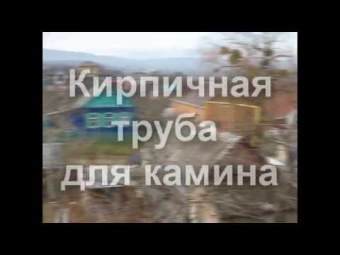 видео: Дымоход для камина своими руками