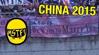 2015 Chinese Grand Prix – Mystery Science Theater F1