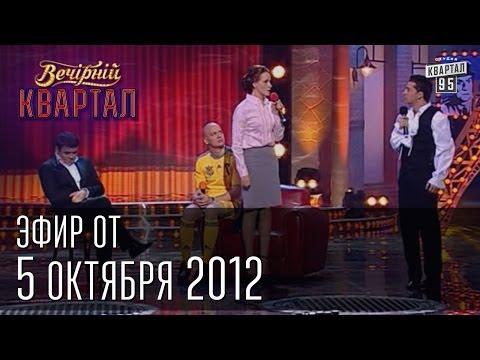 """Концерт Студии """"Квартал-95"""",Киев 5 октября 2012г.UEFA Euro 2012, Комаровский, Кернес, Большой футбол"""