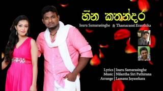 Heena Kathandara by - Isuru Samarasinghe ft Thamaransi Eranthika Thumbnail