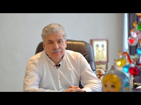 Спи спокойно, дорогой односельчанин | Павел Грудинин о коронавирусе в Совхозе имени Ленина