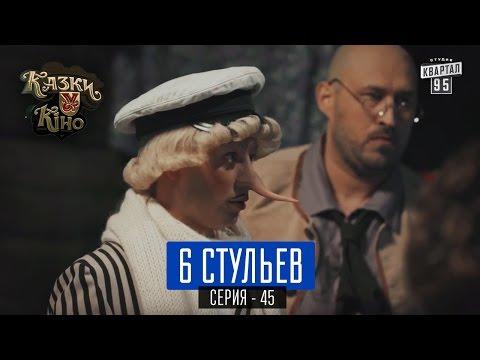 6 Стульев - пародия на фильм 12 Стульев | Сказки У в Кино, комедия 2017