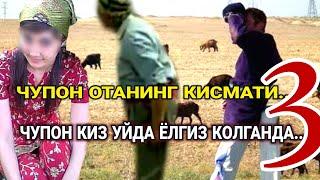 ЧУПОН ОТАНИНГ КИСМАТИ УЙИДА КИЗИ ЁЛГИЗ КОЛГАНИДА 3