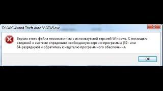 Версия файла несовместима с версией Windows - решение(Читать: http://izzylaif.com/ru/?p=2647 Версия этого файла несовместима с используемой версией Windows. С помощью сведений..., 2015-11-26T19:08:08.000Z)