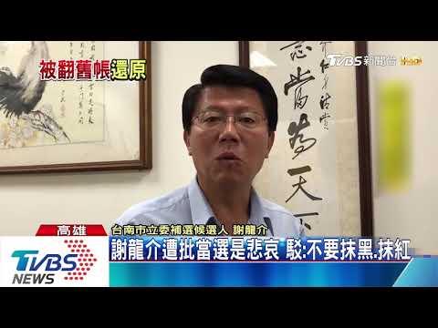 官員為台灣上戰場是「憨頭」 謝龍介遭轟「當選是悲哀」
