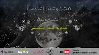 مجموعة الاعتصام المغربية - يا أجمل الأنبياء |  Majmouate Al Latissam - Ya Ajmal Al  anbiyae
