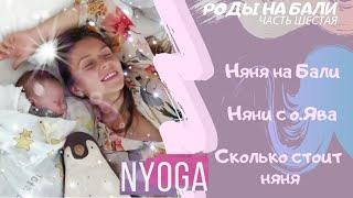 Беременность и Естественные Роды на Бали🐣Часть 6: няня на Бали 🌴Йога Медитации Видеоуроки ❤️NYoga❤