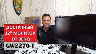 обзор монитора BENQ GW2270