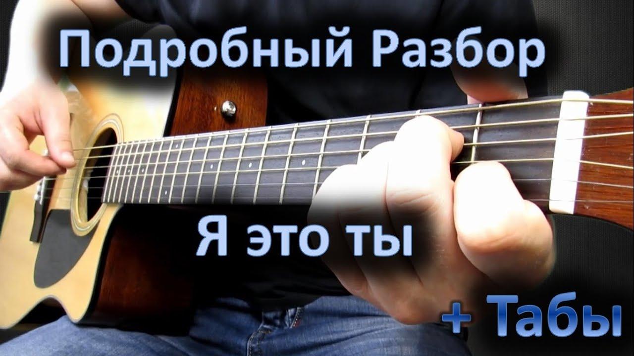"""Разбор на гитаре мелодии из песни Мурата Насырова """"Я это ты"""""""