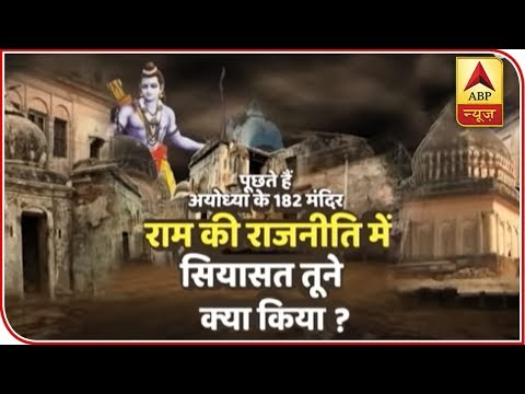 Legendary Ayodhya temples ignored due to lack of funds | Ghanti Bajao