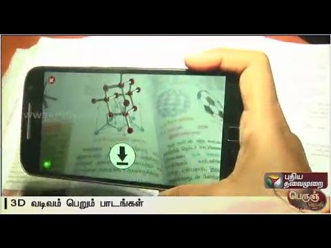 TN school education dept creates 3D mobile app for learning - Details
