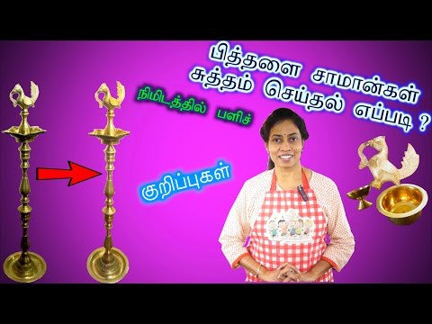 How to Clean Brass ? - in Tamil - Tips & Secrets - Kitchen Tip Session - Kuripukal