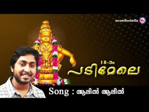 Aalil Aalil | പതിനെട്ടാം പടിമേലെ | Pathinettam Padimele | Ayyappa Devotional Song Malayalam