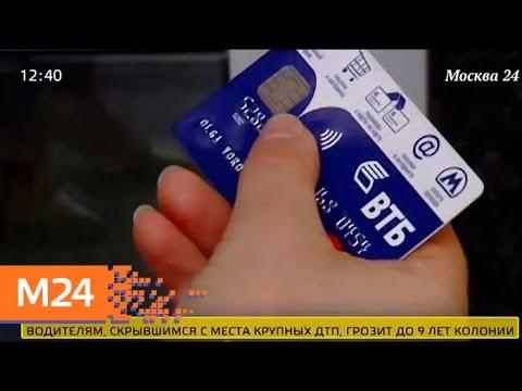 Новые возможности бесконтактной оплаты проезда в метро - Москва 24