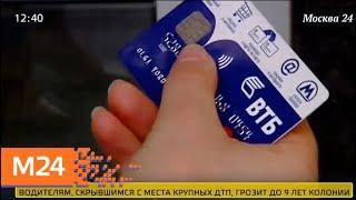 Смотреть видео Новые возможности бесконтактной оплаты проезда в метро - Москва 24 онлайн