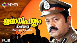 Malayalam Full movie   Super hit  Cinema  Sureshgopi action Film